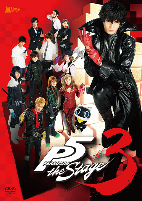 「PERSONA5 the Stage」DVD